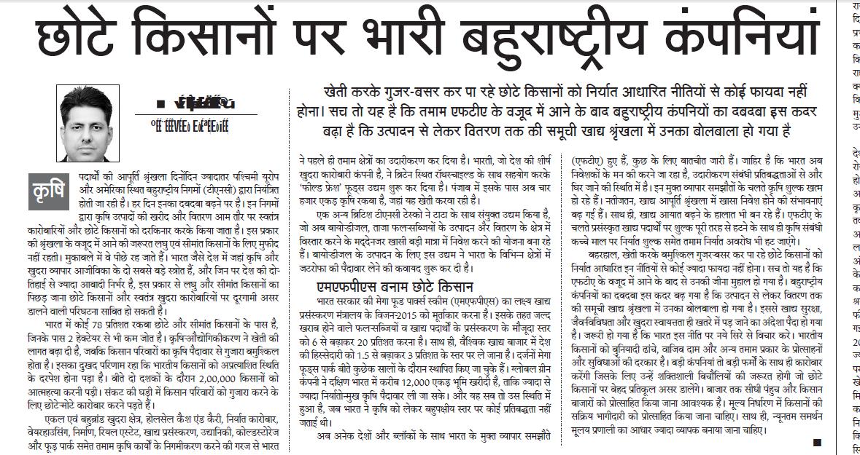 essay farmer marathi